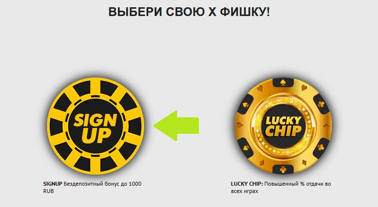 бездеп до 1000 рублей или увеличенный уровень отдачи